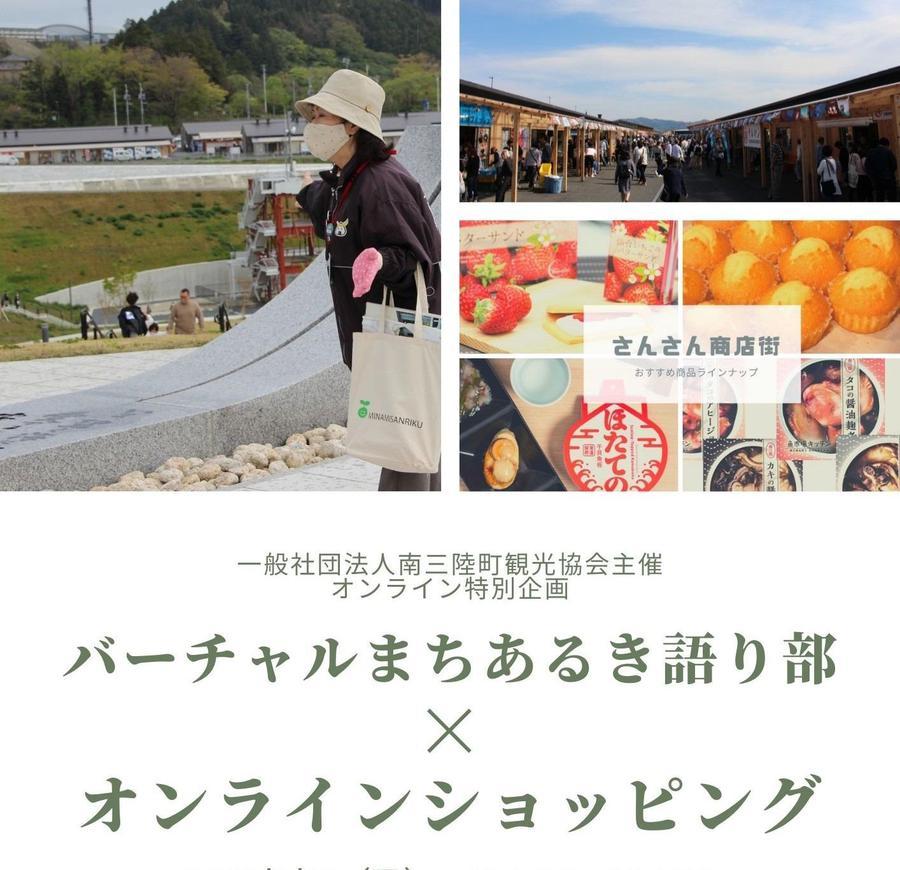 震災語り部と南三陸町特産物ショッピングをご自宅で!