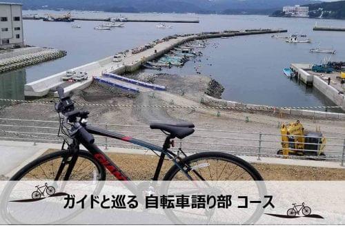 自転車を使ったこのコース限定の語り部です